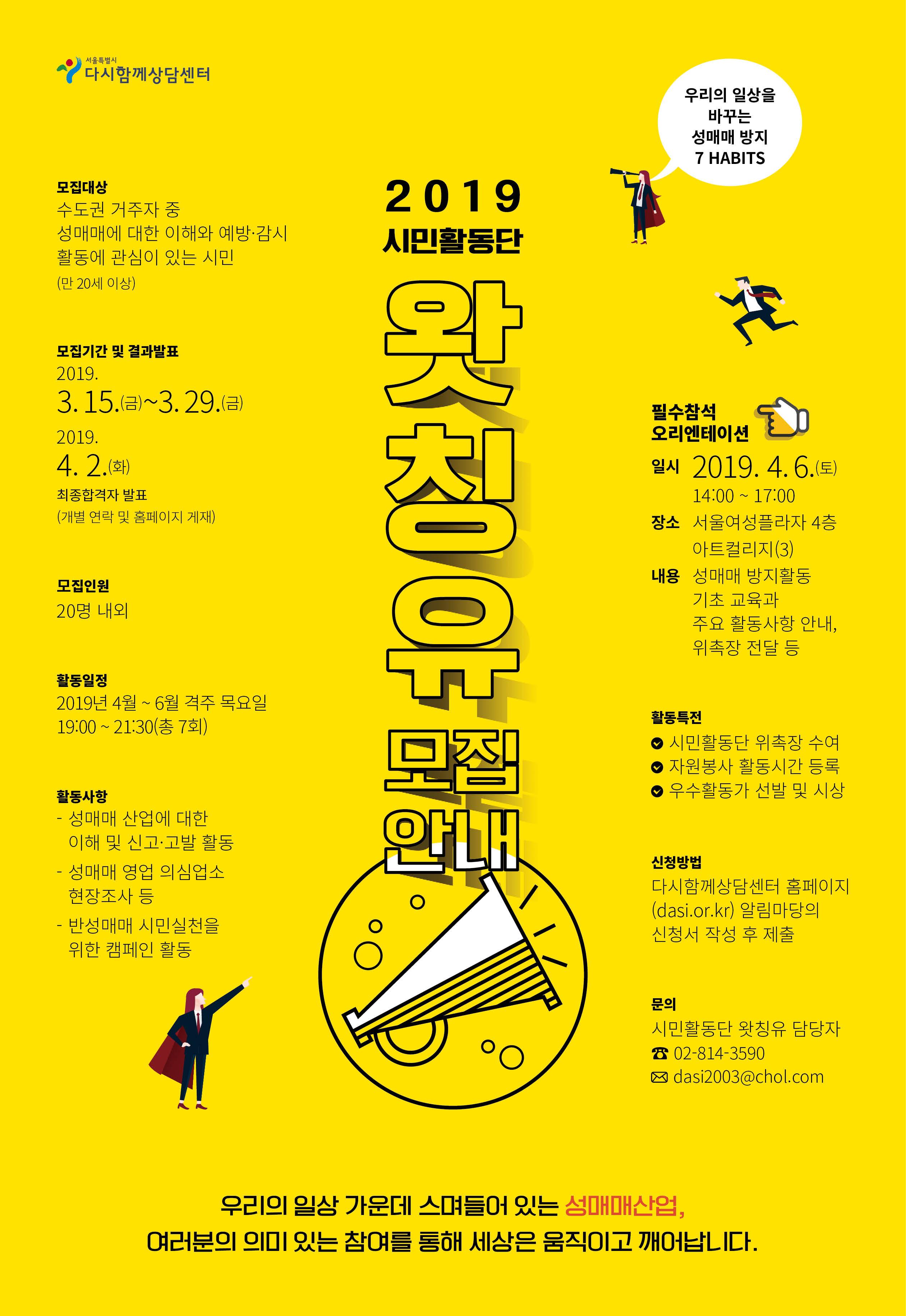 [서울시다시함께상담센터] 2019년 시민활동단 왓칭유 모집 (~3/29)