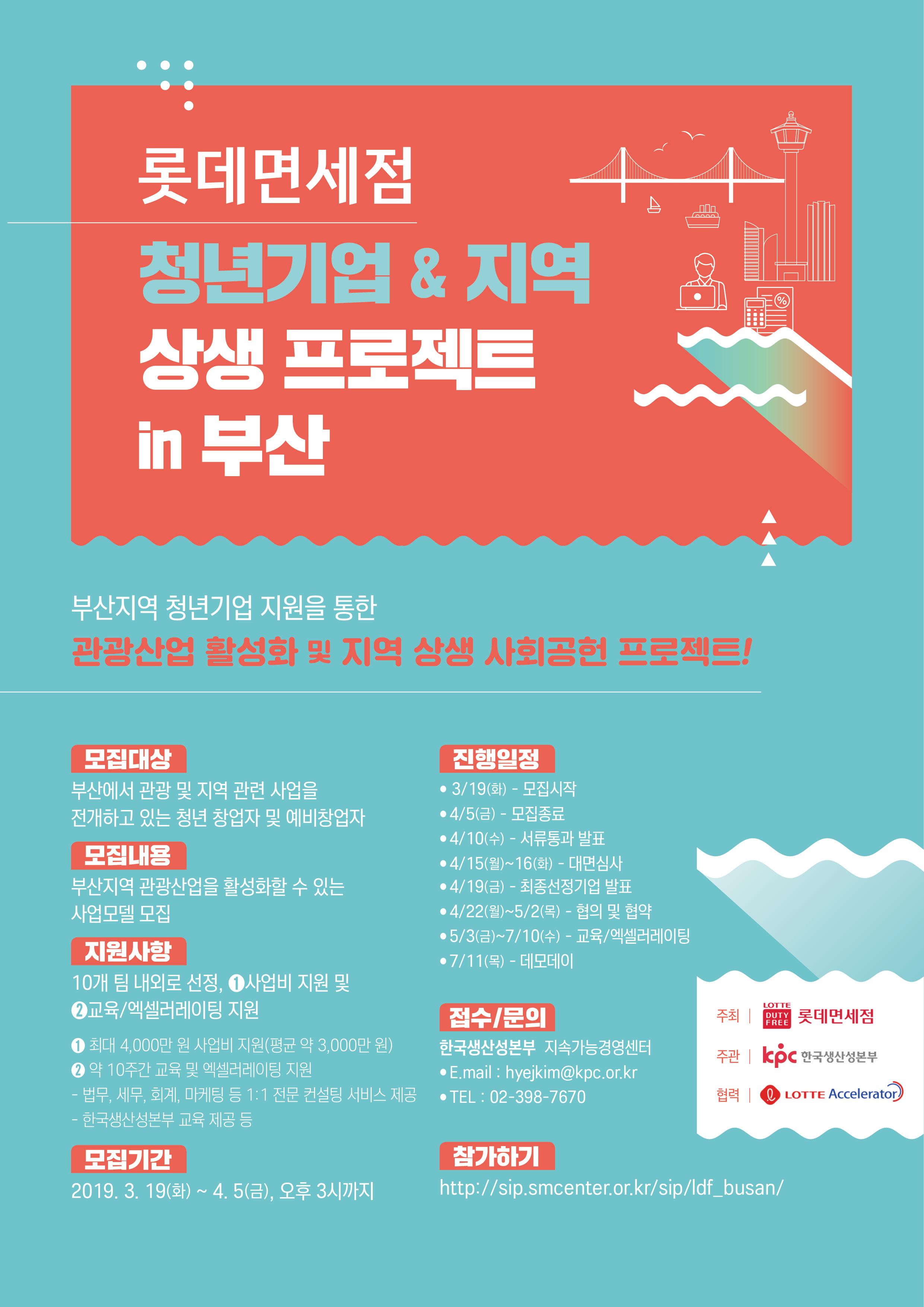 """롯데면세점 """"청년기업 & 지역"""" 상생 프로젝트 in 부산"""