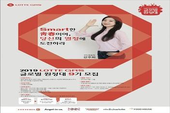 2019 LOTTE GRS 글로벌 원정대 9기 모집