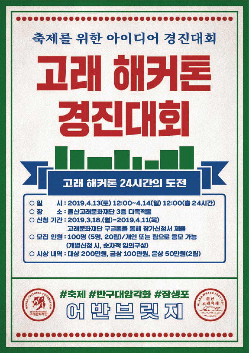 2019 고래 해커톤 경진대회