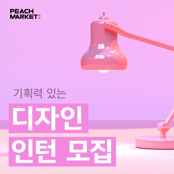 [피치마켓] 콘텐츠혁신기관 / 기획력 있는 삽화, 디자이너 모집(~3.27)