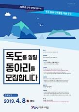 2019년 전국 대학 동아리 독도 홍보활동 지원사업 개최