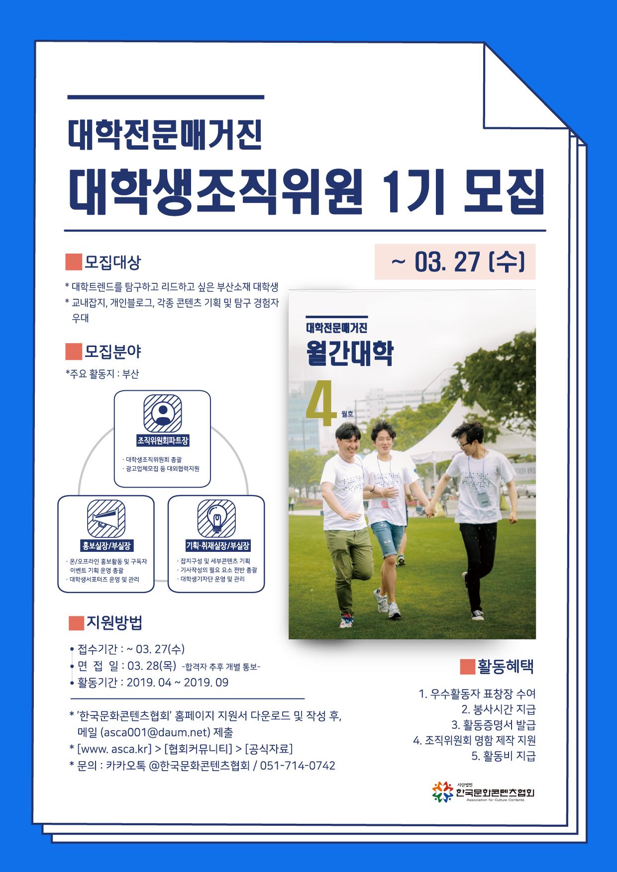 대학전문매거진 대학생조직위원 1기 모집