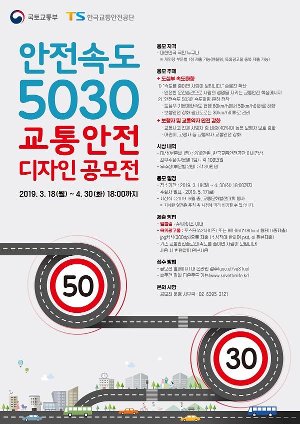 '안전속도5030' 교통안전 디자인 공모전
