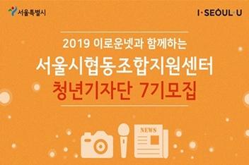 2019 서울시협동조합지원센터 청년기자단 7기 모집