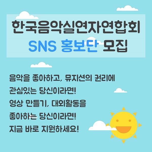 한국음악실연자연합회 SNS 홍보단 모집 (영상 분야)