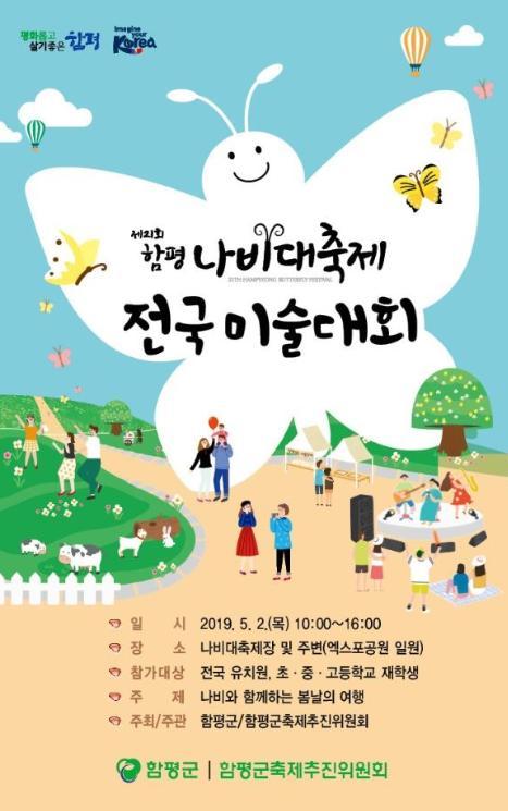 제21회 함평나비대축제 전국 미술대회