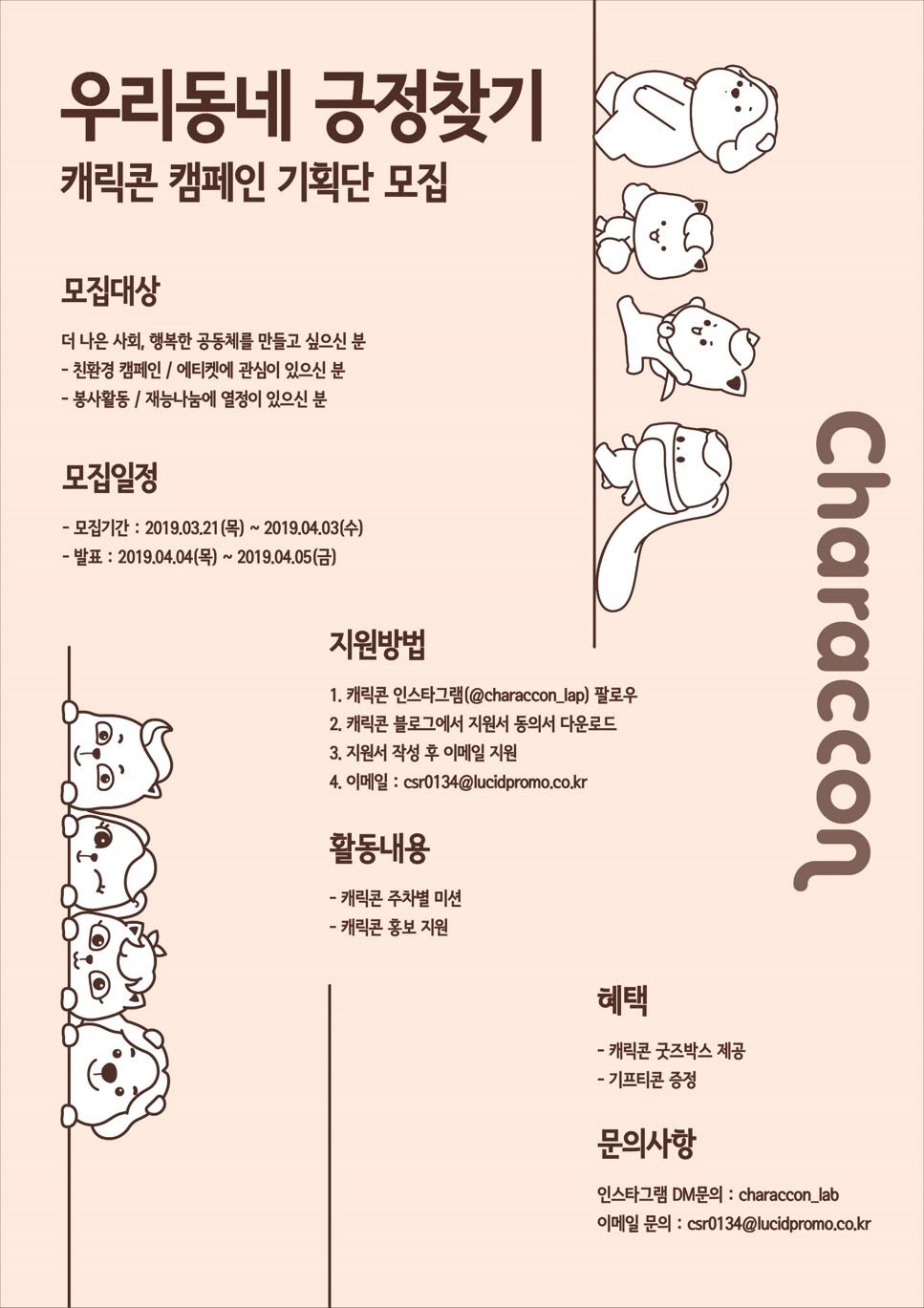 캐릭콘 캠페인 기획단 모집 ≪우리동네 긍정찾기≫