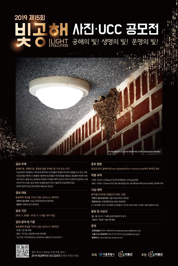 제15회 빛공해사진UCC공모전