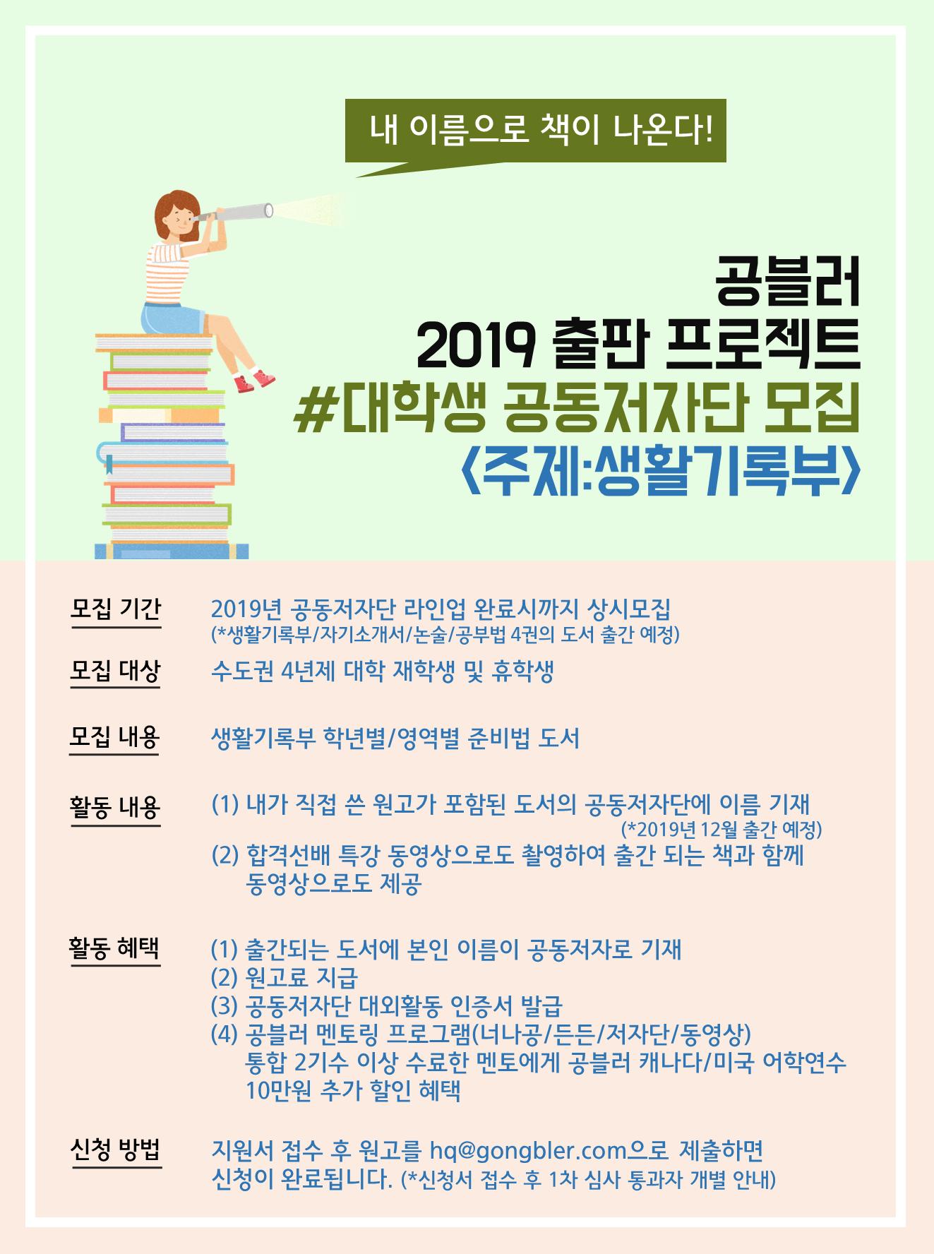 [공블러] 2019 출판프로젝트 공동 저자단 모집(주제:생활기록부)