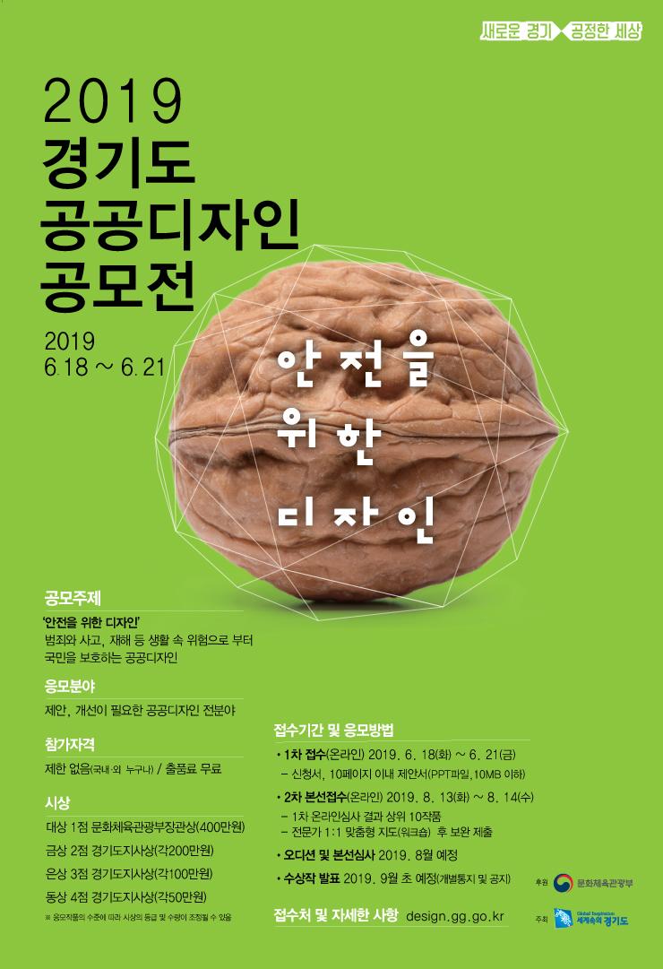 2019 경기도 공공디자인 공모전