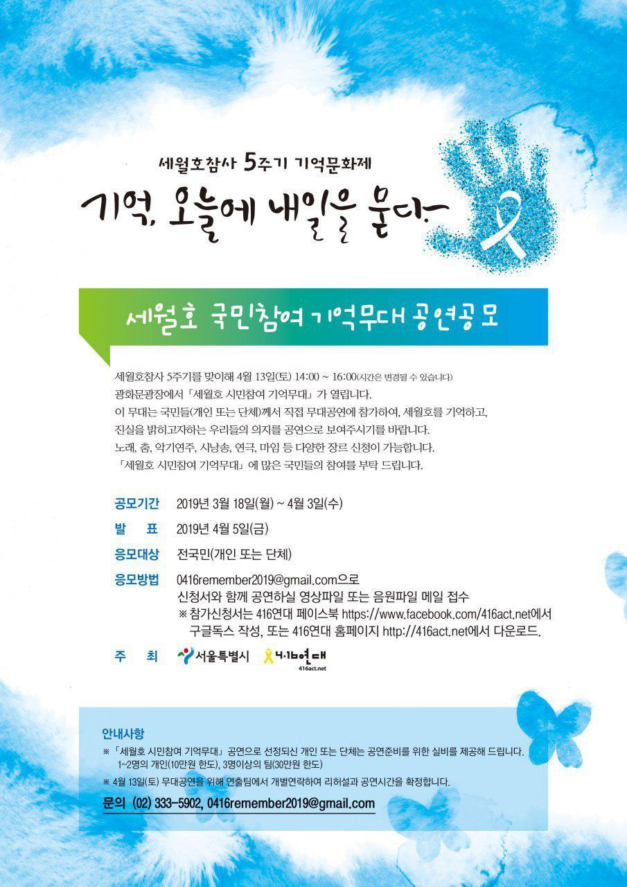 2019 세월호 국민참여 기억무대 공연 공모