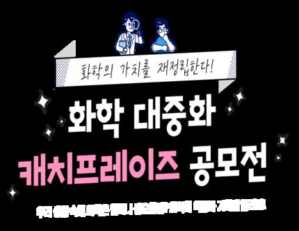 한국화학연구원(KRICT), 화학 대중화 : 캐치프레이즈 공모전 `화학의 가치 재정립`