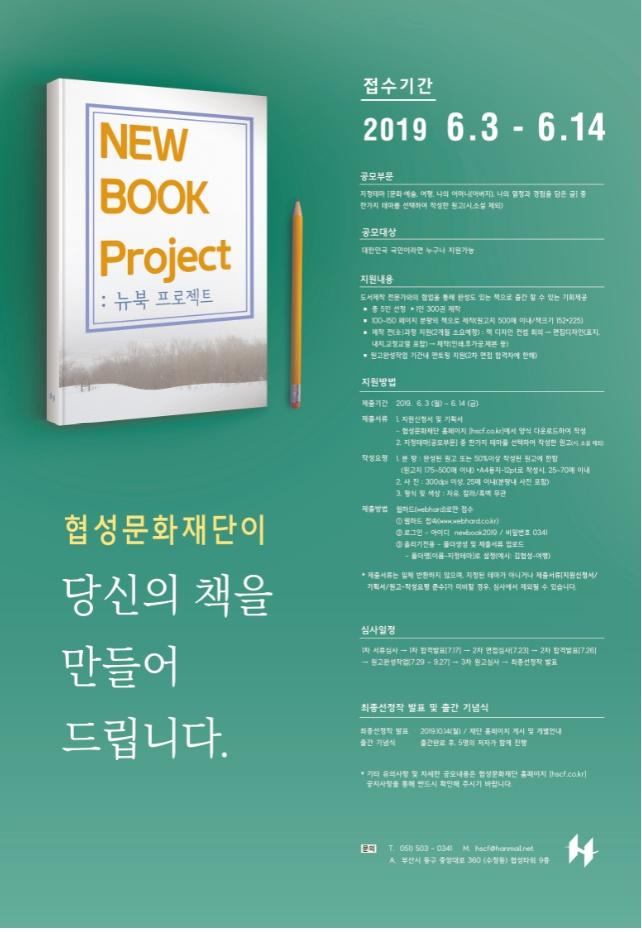 [협성문화재단] 2019 NEW BOOK 프로젝트