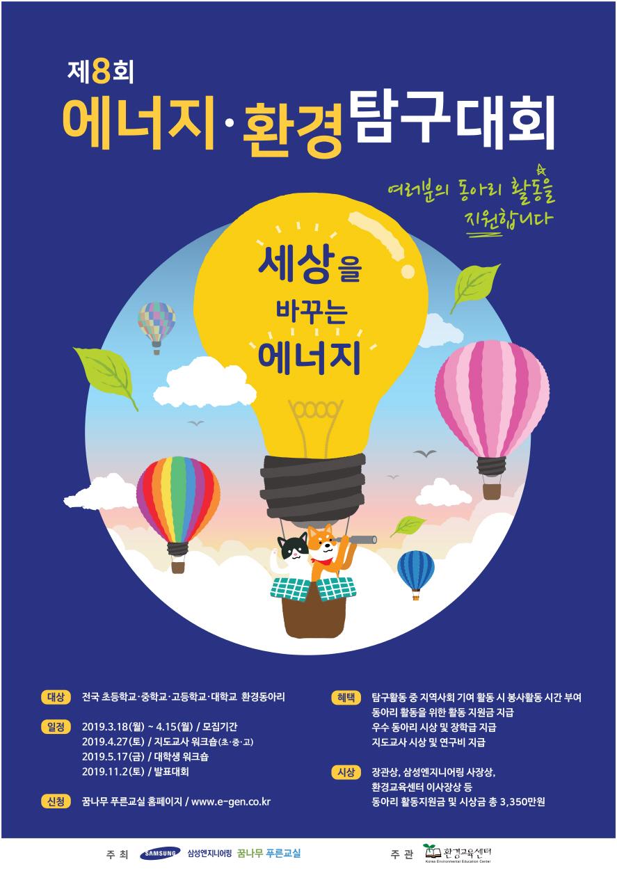 제8회 에너지환경탐구대회(동아리 탐구활동 지원)