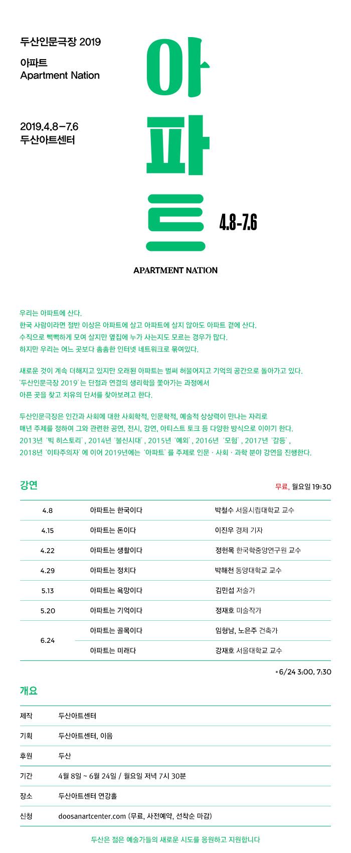 [두산아트센터] '두산인문극장 2019 아파트' 무료 인문학 강연 안내 4.8~6.24