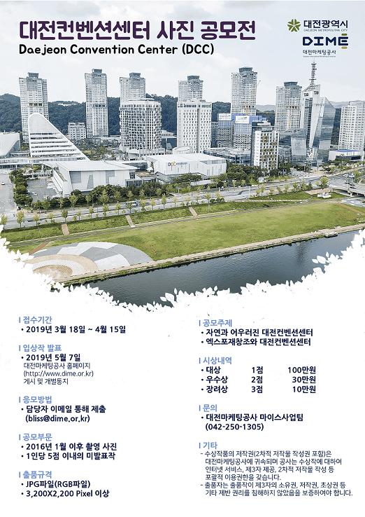 [대전마케팅공사] 대전컨벤션센터 사진 공모전 (~4/15)