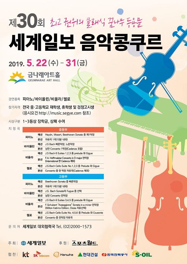제30회 세계일보 음악콩쿠르
