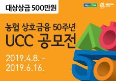농협 상호금융 50주년 기념 UCC 공모전
