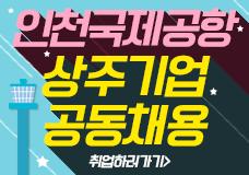 인천국제공항 상주기업 전용채용관