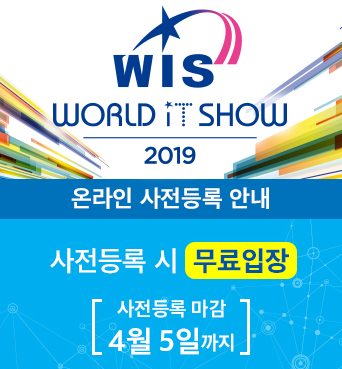2019 월드IT쇼 - WORLD IT SHOW 2019