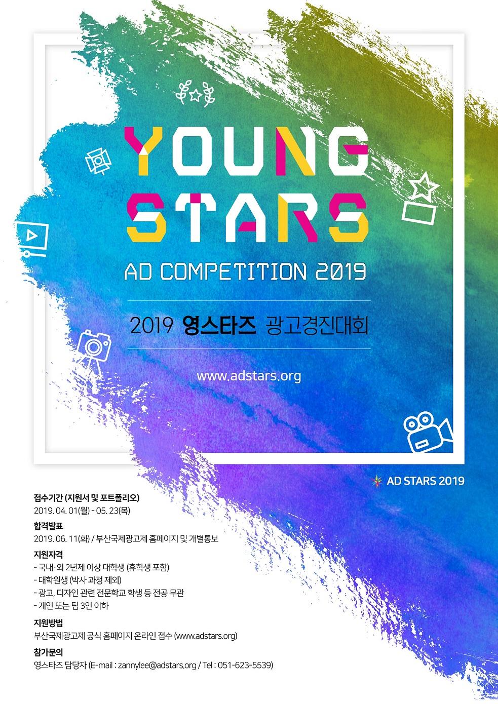 2019 부산국제광고제 영스타즈 광고경진대회(Young Stars AD Competition 2019)