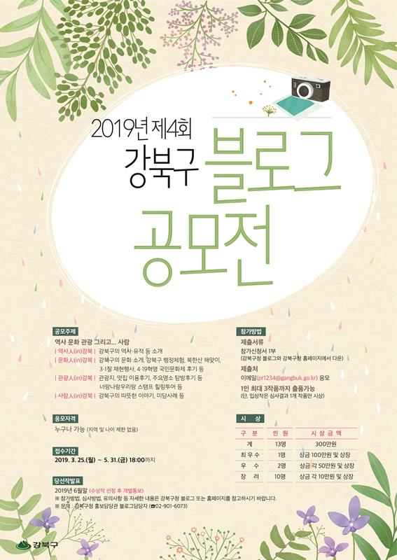 2019년 제4회 강북구 블로그 공모전