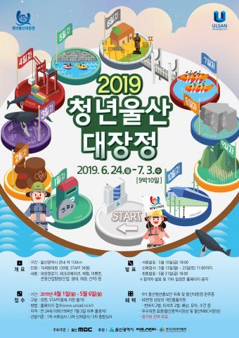2019 청년울산대장정 'U-Road'