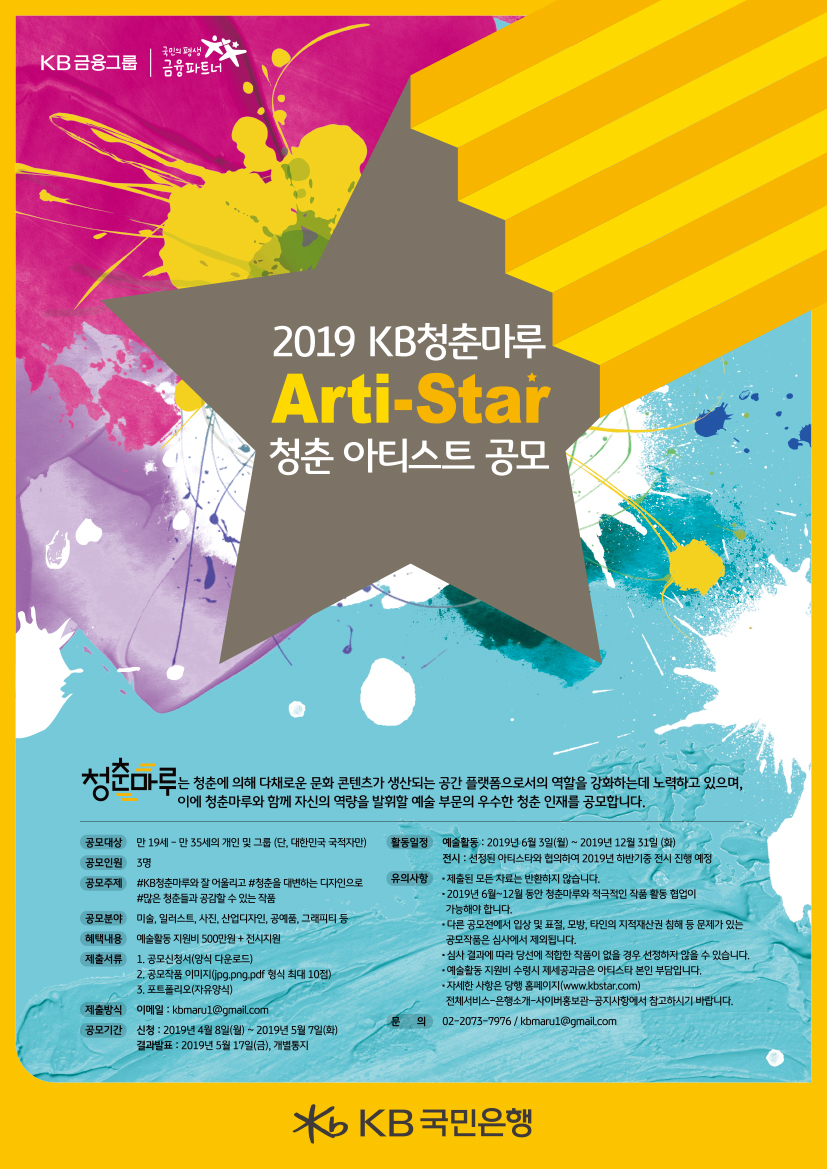 2019 KB청춘마루 아티스타(Arti-star) 공모