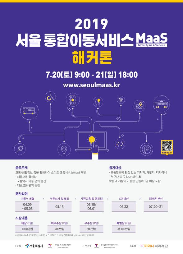 2019 서울 통합이동서비스(MaaS) 해커톤