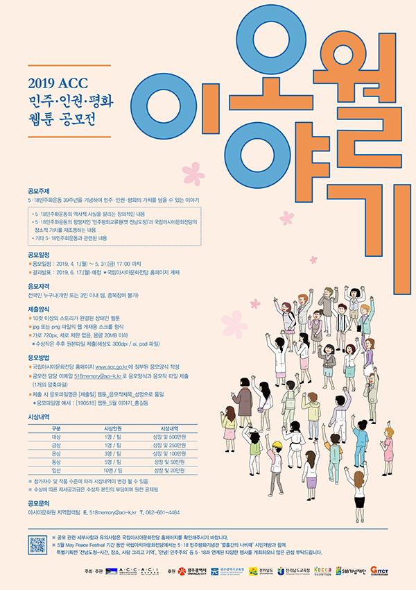 2019 ACC 민주·인권·평화 웹툰 공모전, ≪5월 이야기≫