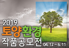 2019 토양환경 작품공모전 : 토양의 미래를 부탁해 (사진, 포스터)