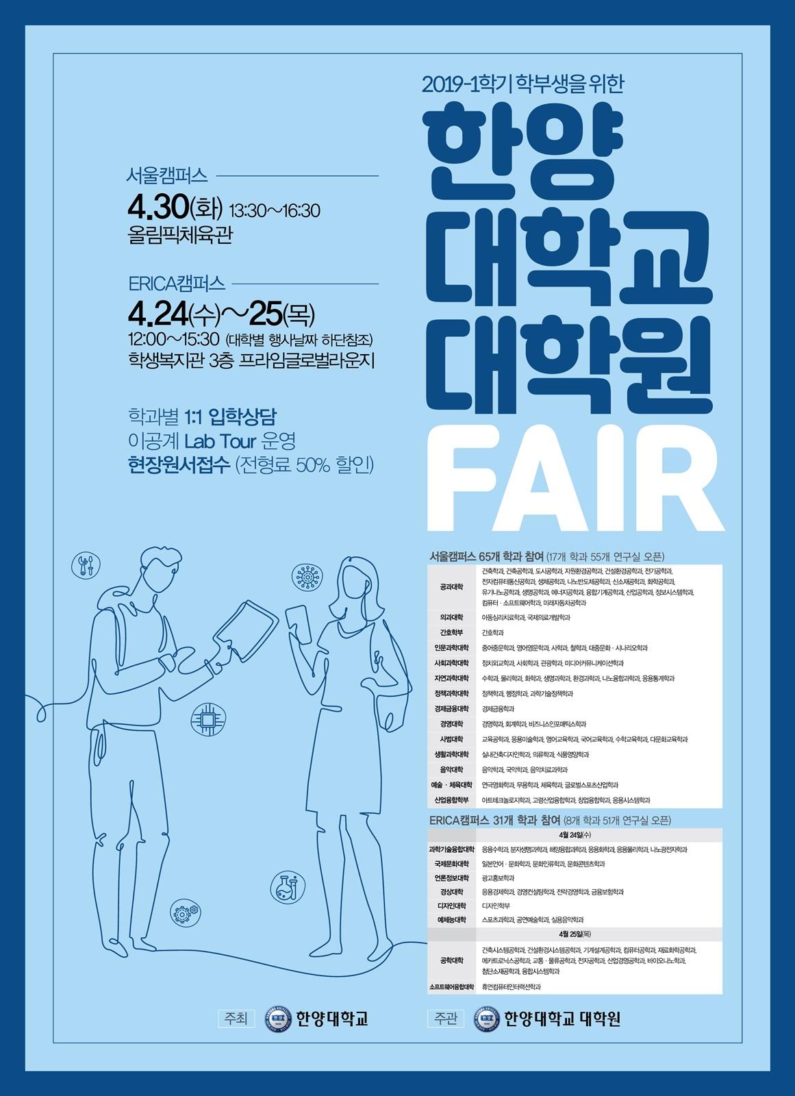 2019 한양대학교 대학원 FAIR
