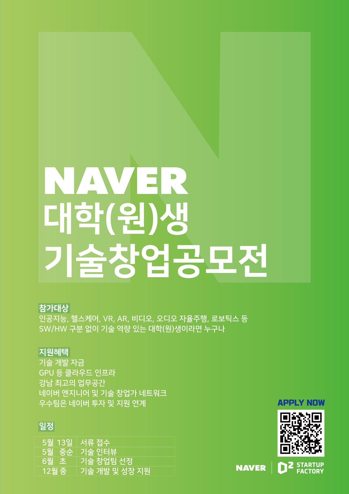 네이버 대학(원)생 기술창업공모전