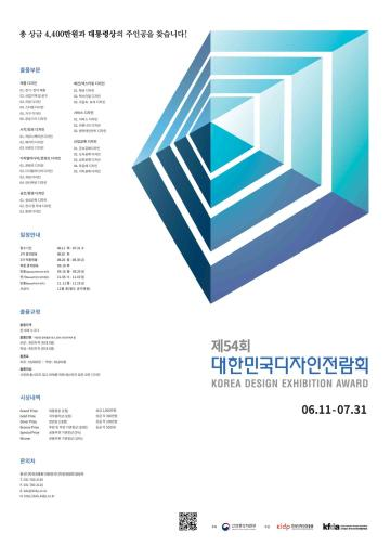제54회 대한민국디자인전람회