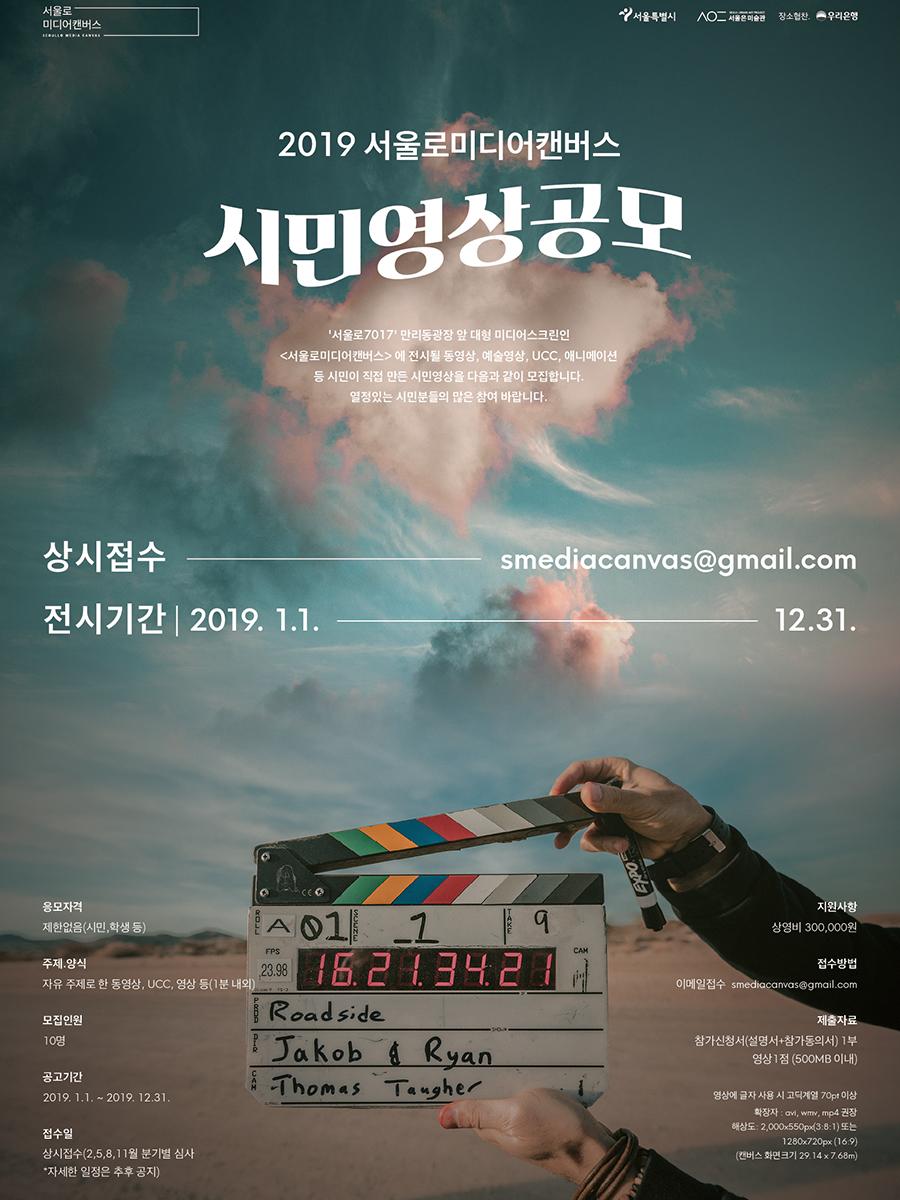[서울로 미디어캔버스] 시민영상 공모