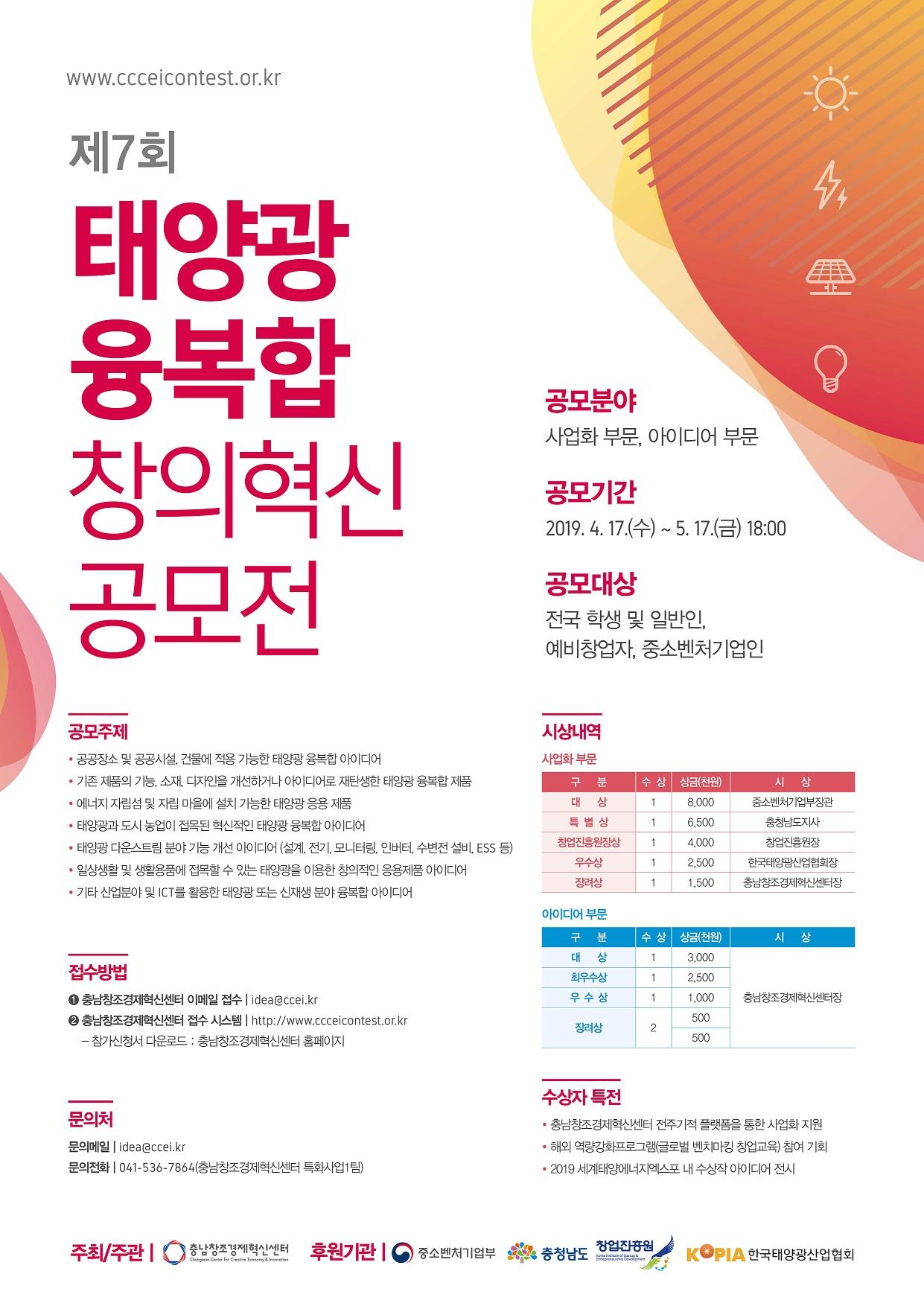 제7회 태양광 융복합 창의혁신 공모전