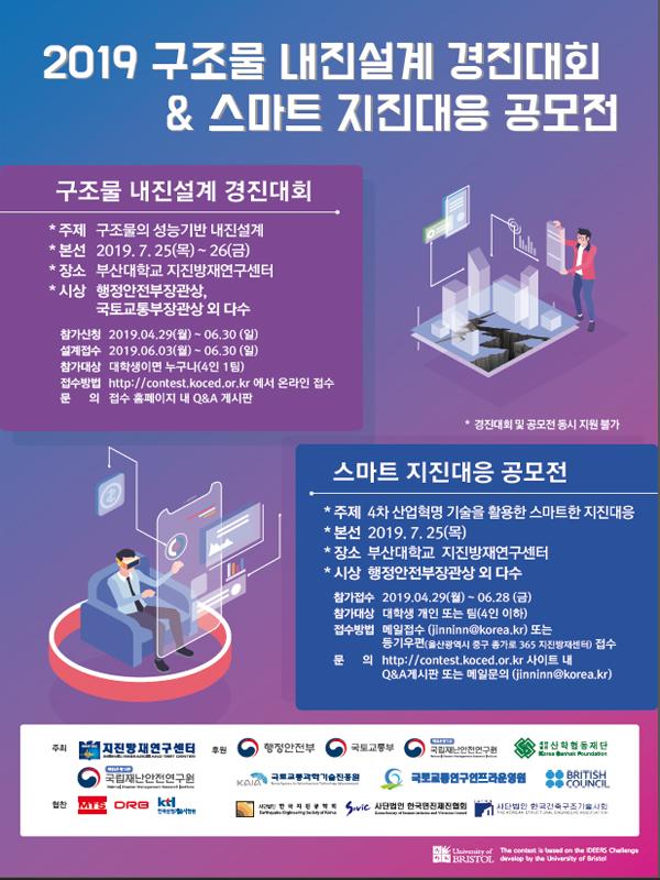 2019년 구조물 내진설계 경진대회 & 스마트 지진대응 아이디어 공모전