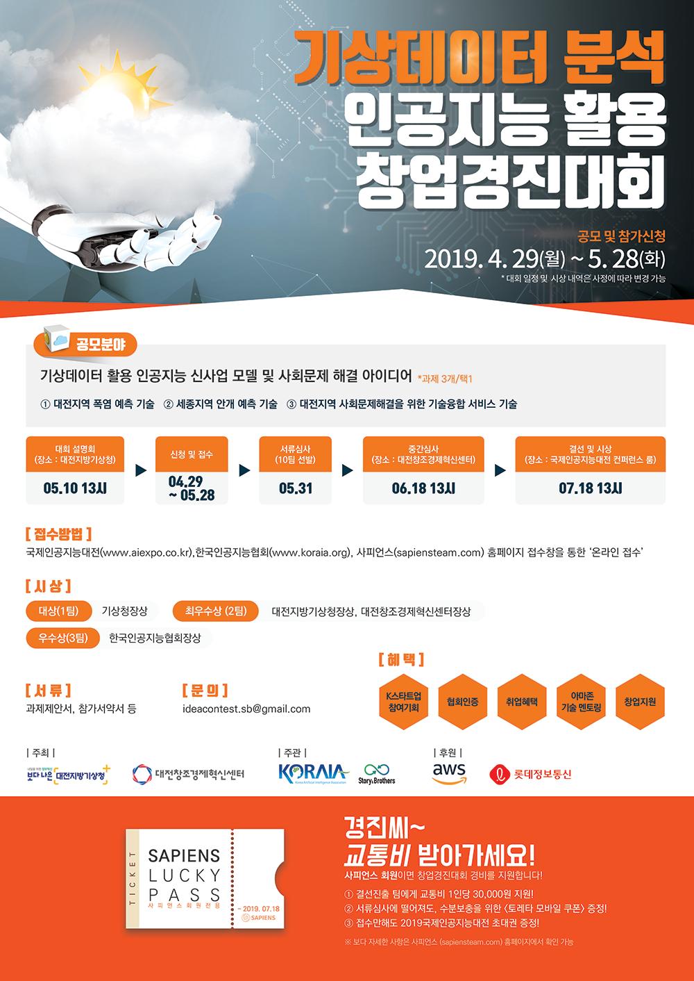 기상데이터분석 인공지능활용 창업경진대회