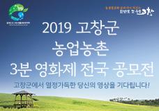 2019 고창군 농업농촌 3분영화제 전국 공모전