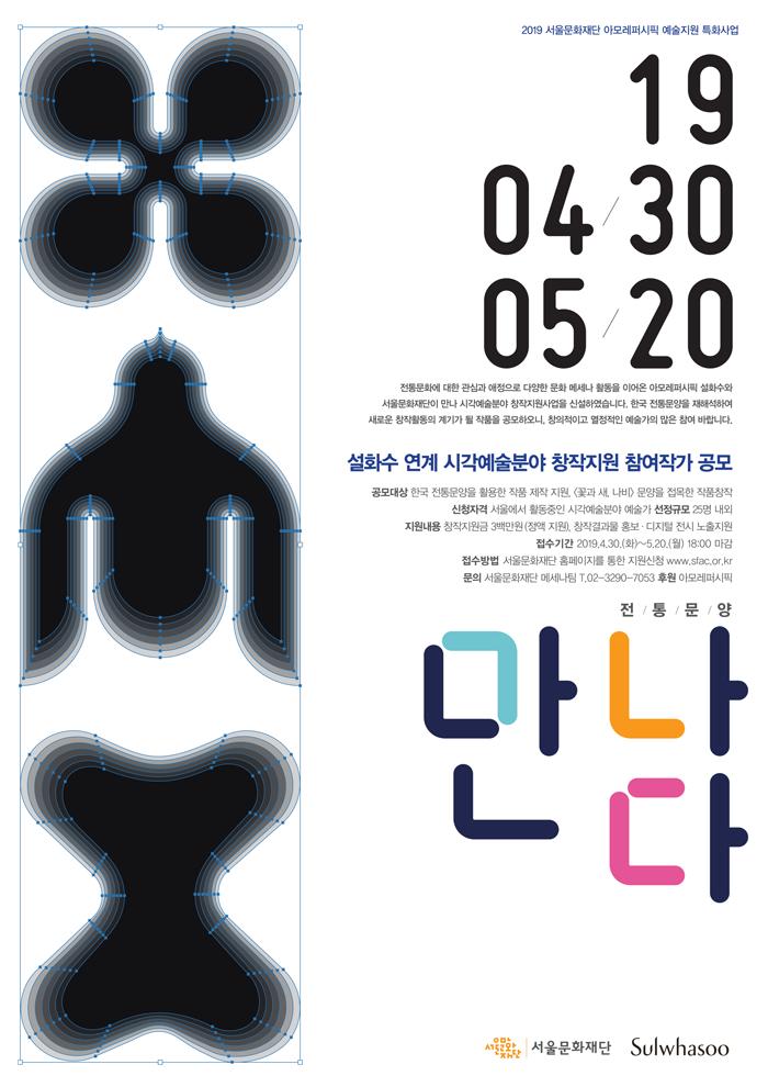 2019 서울문화재단×아모레퍼시픽 예술지원 특화사업 설화수 연계 시각예술분야 창작지원 참여작가 공모