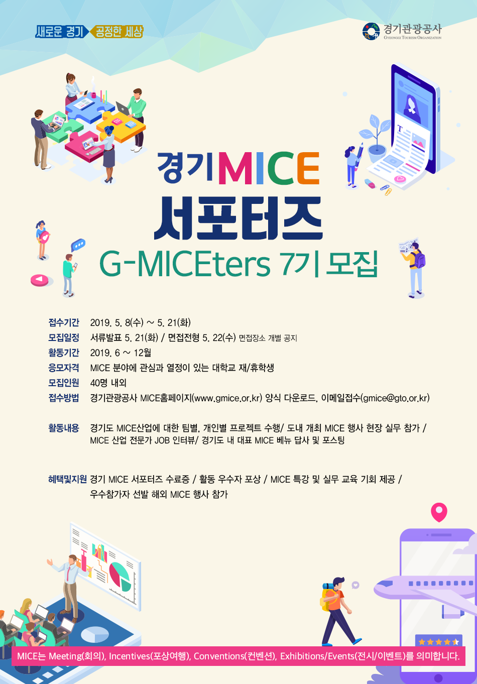 경기관광공사 경기 MICE 서포터즈 G-MICEters 7기 참가자 모집