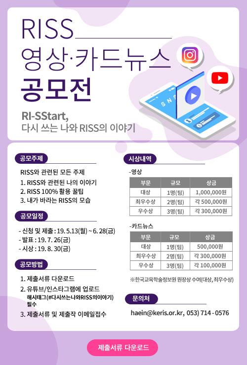 2019 RISS 영상·카드뉴스 공모전