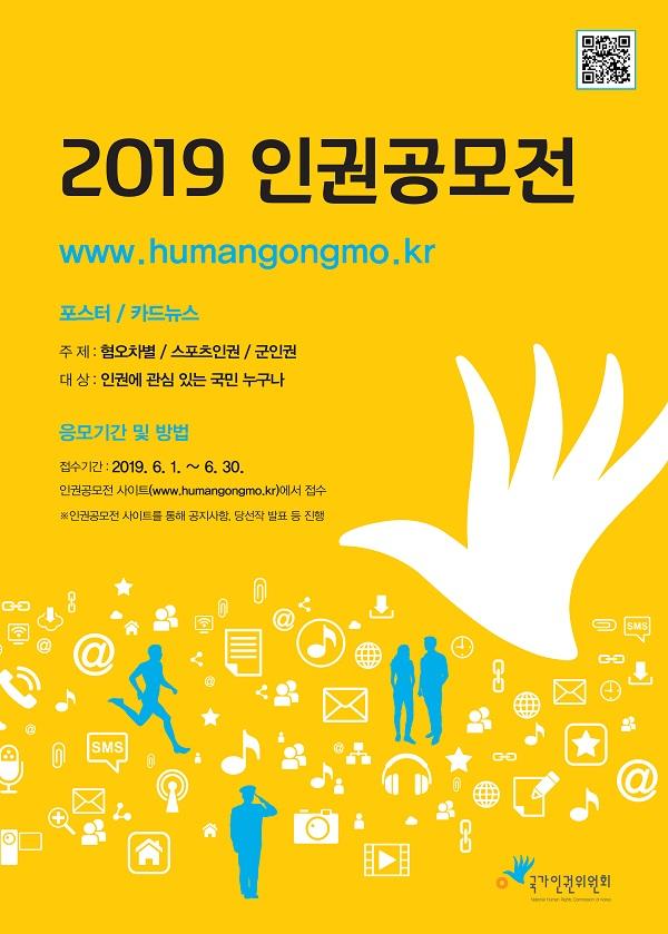 2019 인권 공모전