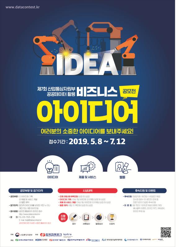 제7회 산업통상자원부 공공데이터 활용 비즈니스 아이디어 공모전