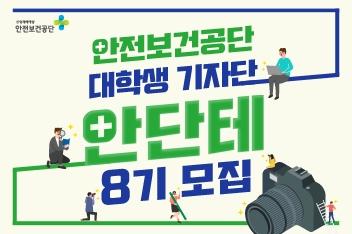 [안전보건공단] 대학생 기자단 `안단테` 8기 모집!