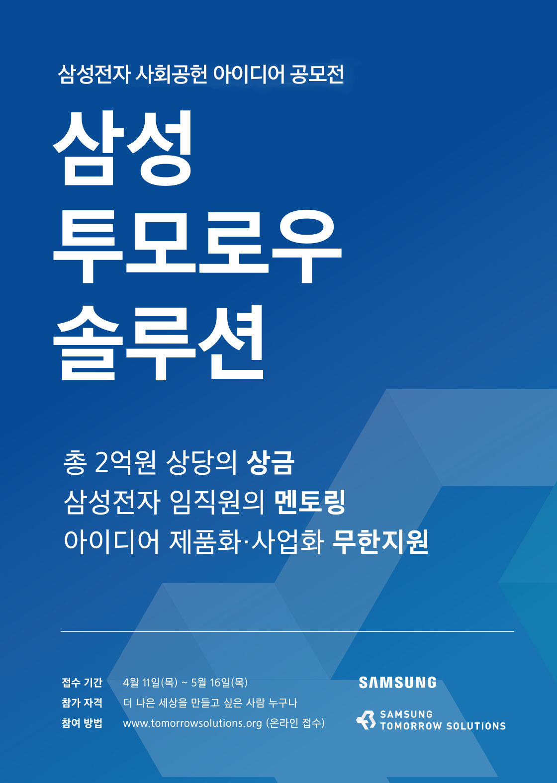 삼성 투모로우 솔루션