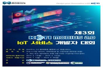 제3회 KETI 모비우스 2.0 IoT 서비스 개발자 대회
