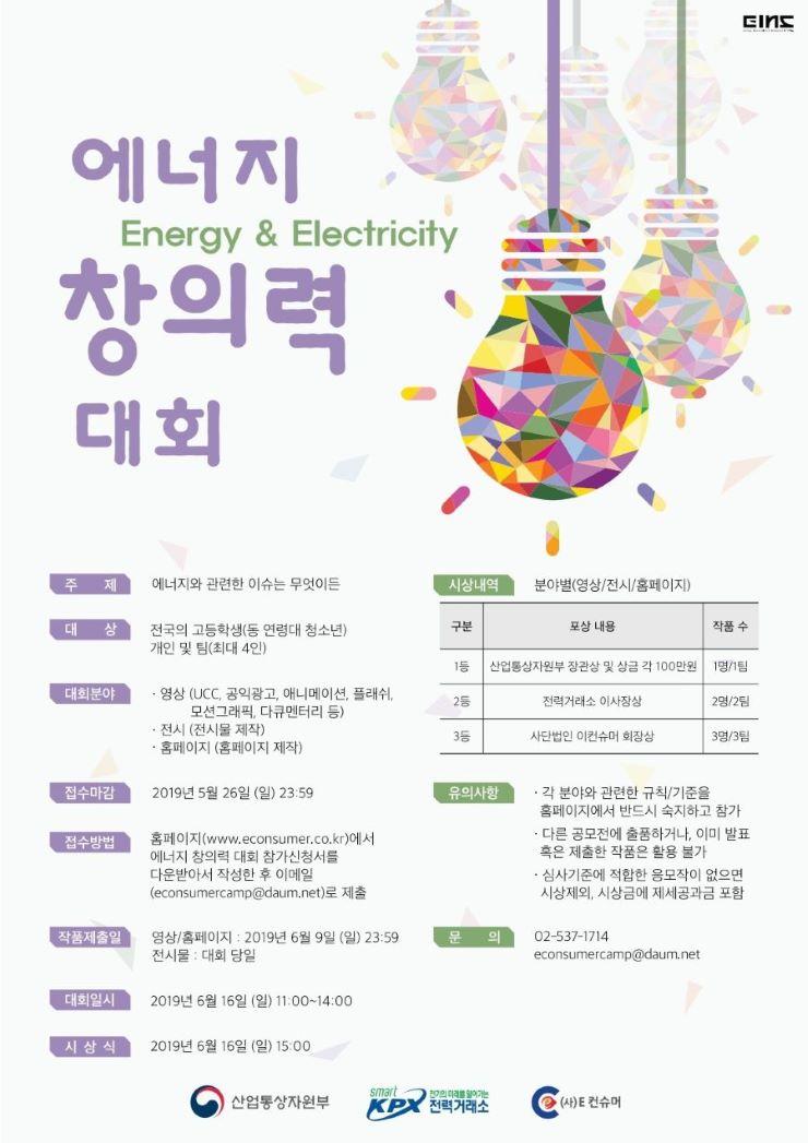 2019년 제 1 회 전국 고등학생 에너지 창의력 대회