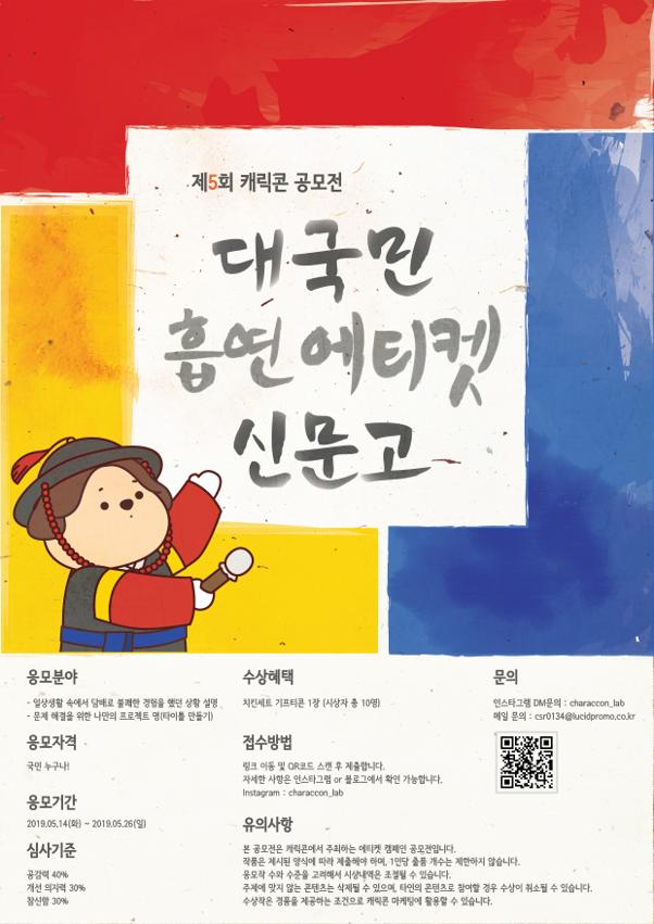 ≪대국민 흡연에티켓 신문고≫_제 5회 캐릭콘 공모전